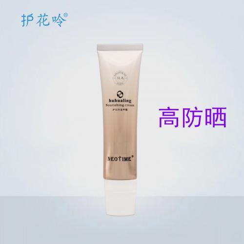 滋养隔离霜(滋养日霜):高防晒指数,不刺眼,不油腻,不退减