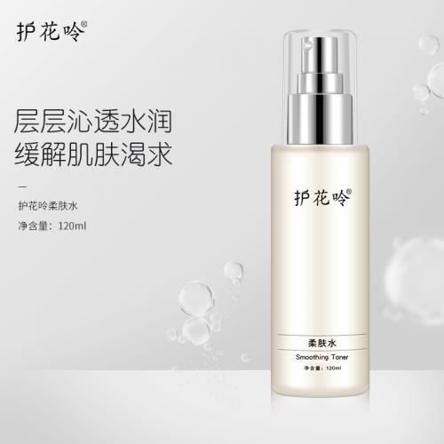 柔肤水:长效补水,多功能保湿、促进日晚霜吸收