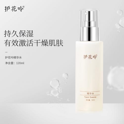 精华水——晶莹剔透效果的化妆水