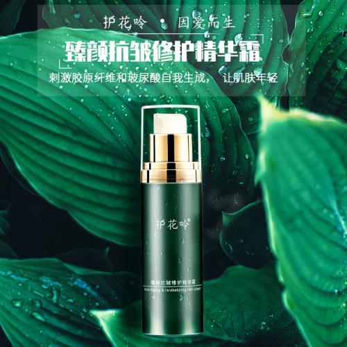 臻颜抗皱修护精华霜(原绿晚升级款):全能减龄晚霜,更温和、更适用于敏感肌